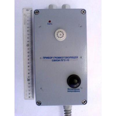 Прибор ПГС-15 (10Вт, до 16 абонентов) метал.корпус