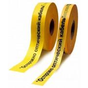 Лента сигнальная желтого цвета шириной 40мм,(Осторожно оптический кабель)